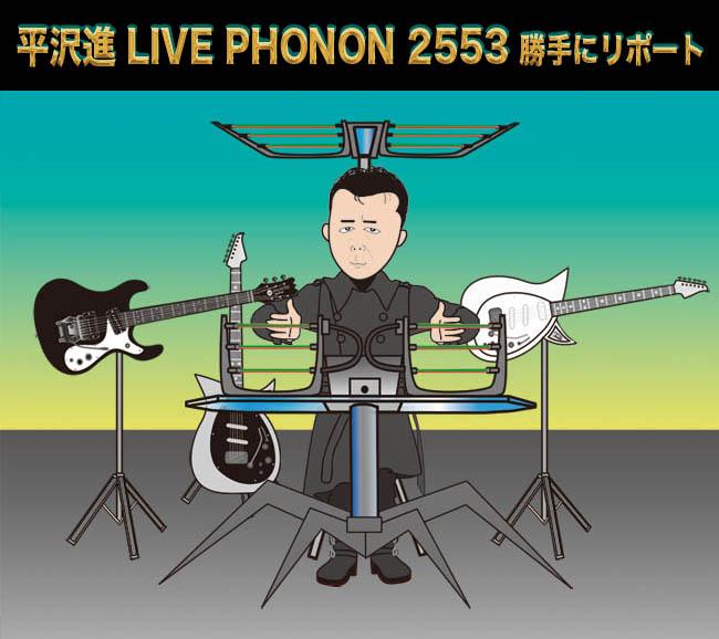 live phonon 2553