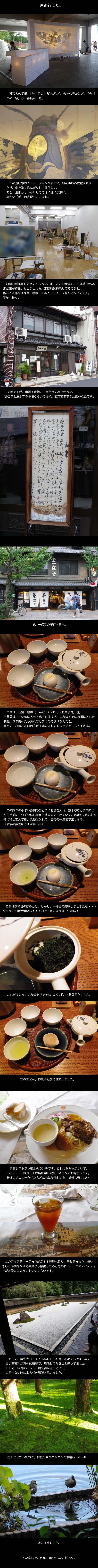kyoto2012092223